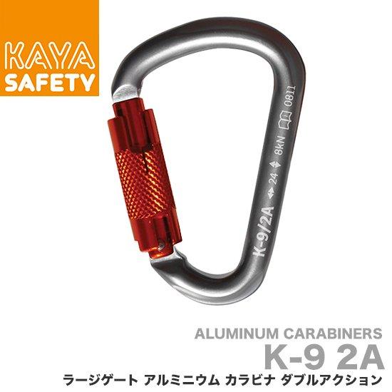 KAYA SAFETY K-9/2A ラージゲート アルミニウム カラビナ ダブルアクション