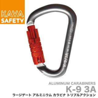 KAYA SAFETY カヤ セーフティー K-9/3A  ラージゲート アルミニウム カラビナ トリプルアクション 【24kN】