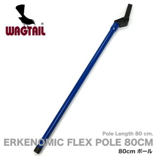 ワグテイル 80cm ポール WAGTAIL ERKENOMIC FLEX POLE
