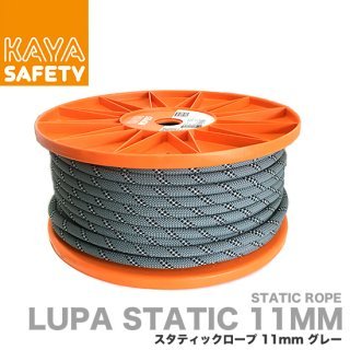 KAYA LUPA STATIC 11mm 75m グレー