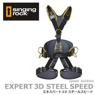 シンギングロック エキスパート3D スチールスピード
