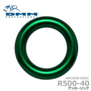 DMM アンカー リング R500-40 【内径 40mm】