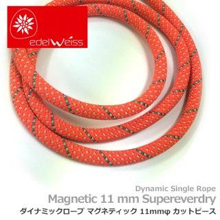 エーデルワイス マグネティック オレンジ 2m カットピース  (デバイスランヤード・カウズテール用 ダイナミックロープ)
