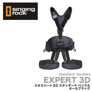 シンギングロック ハーネス エキスパート3D スタンダードバックル  ブラック XL