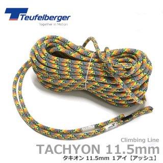 トゥーフェルベルガー タキオン 11.5mm 1アイ 35m アッシュ