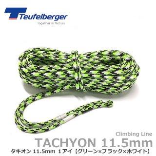 トゥーフェルベルガー  タキオン 11.5mm 1アイ 35m グリーン×ブラック×ホワイト