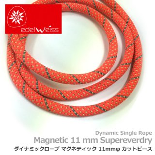 エーデルワイス マグネティック オレンジ 1.8m カットピース  (デバイスランヤード・カウズテール用 ダイナミックロープ)
