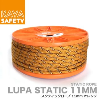 KAYA LUPA STATIC 11mm 75m オレンジ