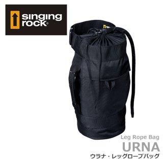 シンギングロック ウラナ・レッグロープバッグ