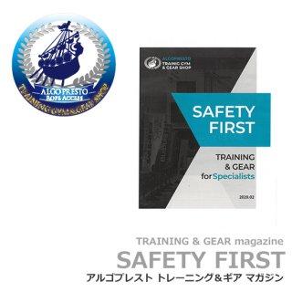 アルゴプレスト トレーニング&ギア マガジン 【SAFETY FIRST】