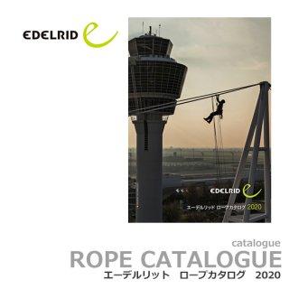 【カタログ】エーデルリット ロープ カタログ 2020