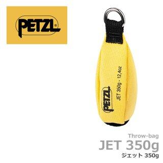 ペツル ジェット 350g