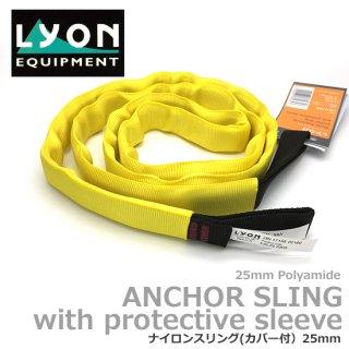 50cm 【30kN】25mm幅 LYON (ライオン) カバー付 ナイロンスリング