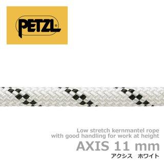 ペツル アクシス 11mm 100m ホワイト
