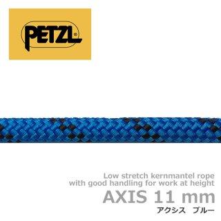 ペツル アクシス 11mm 100m ブルー