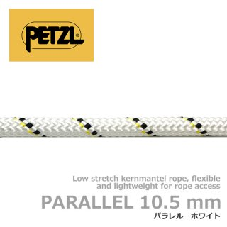 ペツル パラレル 10.5mm 50m ホワイト