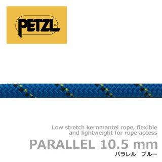 ペツル パラレル 10.5mm 50m ブルー