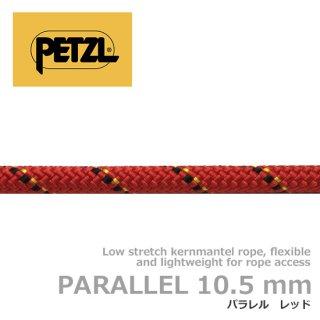 ペツル パラレル 10.5mm 50m レッド