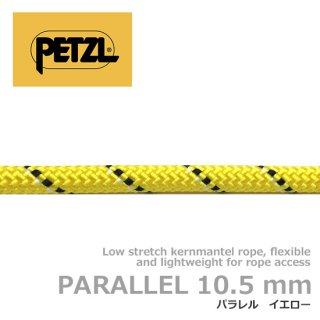 ペツル パラレル 10.5mm 100m イエロー