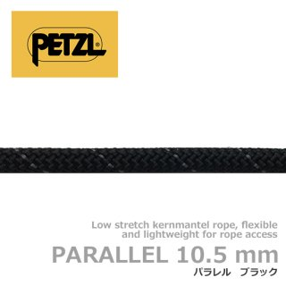 ペツル パラレル 10.5mm 100m ブラック