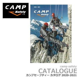 【カタログ】CAMP Safety カンプセーフティーカタログ 2019-2020