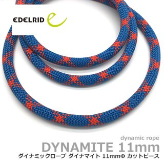 エーデルリット ダイナマイト 11mm  2.0m カットピース (デバイスランヤード・カウズテール用 ダイナミックロープ)