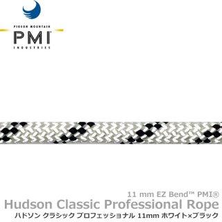 PMI ハドソン クラシック プロフェッショナル 11mm 50m ホワイト×ブラック