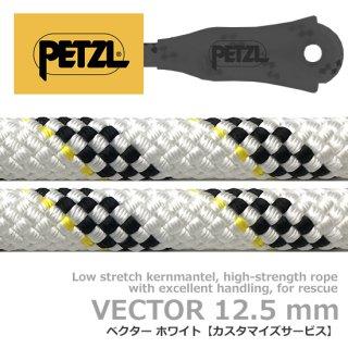 ペツル ベクター 12.5mm ホワイト【カスタマイズサービス】指定の長さでロープを制作します・末端の縫製処理可能