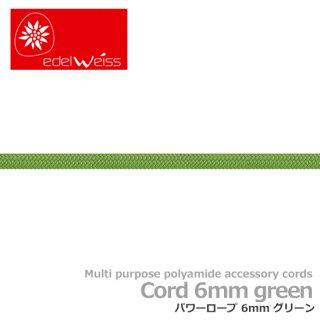 エーデルワイス パワーロープ 6mm 60m グリーン