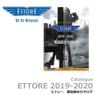 【カタログ】 ETTORE エトレー カタログ