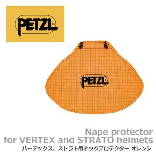 ペツル バーテックス ストラト用ネックプロテクター オレンジ