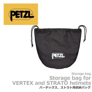 ペツル バーテックス、ストラト用収納バッグ