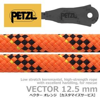 ペツル ベクター 12.5mm オレンジ【カスタマイズサービス】指定の長さでロープを制作します・末端の縫製処理可能