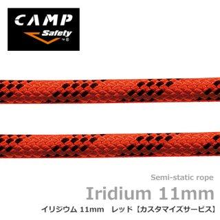カンプセーフティー イリジウム 11mm レッド 【カスタマイズサービス】10m単位の指定の長さでロープを制作します