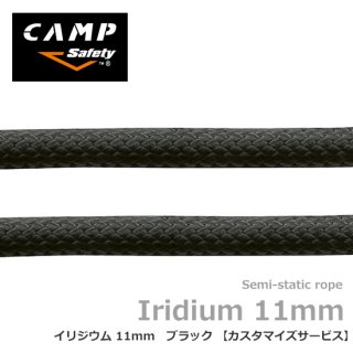 カンプセーフティー イリジウム 11mm ブラック 【カスタマイズサービス】10m単位の指定の長さでロープを制作します