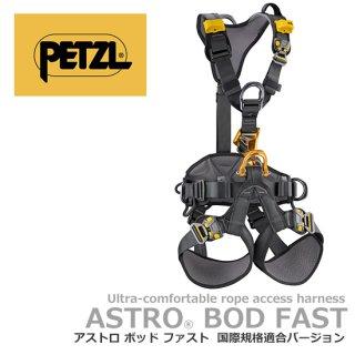 【販売時説明商品】ペツル アストロ ボッド ファスト (国際規格適合バージョン) サイズ0