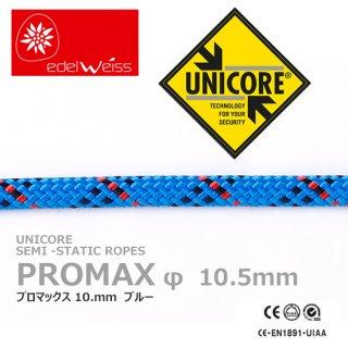 エーデルワイス プロマックス  10.5mm径 50m ブルー