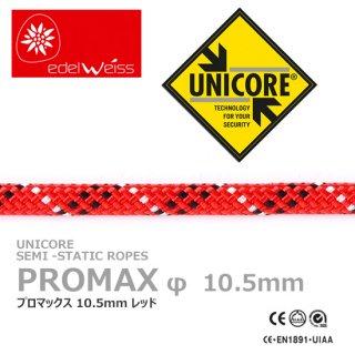 エーデルワイス プロマックス  10.5mm径 200m レッド