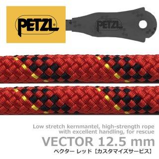 ペツル ベクター 12.5mm レッド【カスタマイズサービス】指定の長さでロープを制作します・末端の縫製処理可能