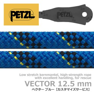 ペツル ベクター 12.5mm ブルー【カスタマイズサービス】指定の長さでロープを制作します・末端の縫製処理可能