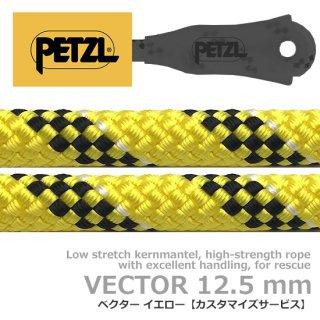 ペツル ベクター 12.5mm イエロー【カスタマイズサービス】指定の長さでロープを制作します・末端の縫製処理可能