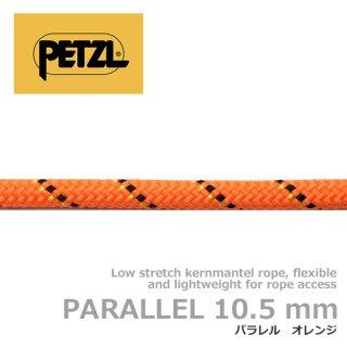 ペツル パラレル 10.5mm 200m オレンジ