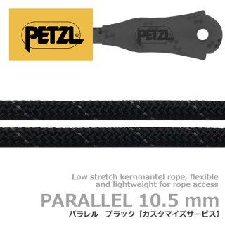 ペツル パラレル 10.5mm ブラック【カスタマイズサービス】指定の長さでロープを制作します・末端の縫製処理可能