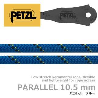 ペツル パラレル 10.5mm ブルー【カスタマイズサービス】指定の長さでロープを制作します・末端の縫製処理可能