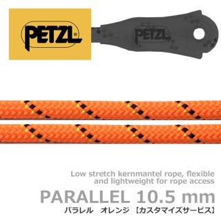 ペツル パラレル 10.5mm オレンジ【カスタマイズサービス】指定の長さでロープを制作します・末端の縫製処理可能