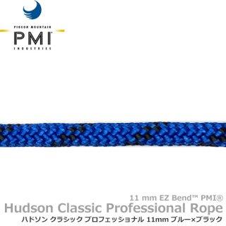 PMI ハドソン クラシック プロフェッショナル 11mm 50m ブルー×ブラック