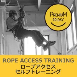 【予約受付】2020/5/29 プレミアムフライデー ロープアクセス セルフトレーニング