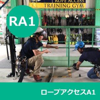 【予約受付】2020/8/13  9-16時 RA1  ロープアクセスA1