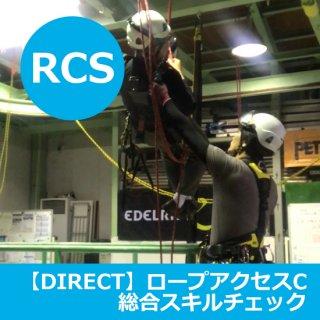 【予約受付】2020/8/14 17時-【DIRECT】RCS ロープアクセスC  総合スキルチェック