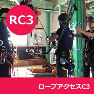 【予約受付】2020/8/14  9-16時 RC3  ロープアクセスC3